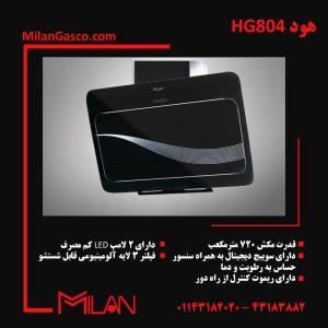 هود آشپزخانه مدل HG804
