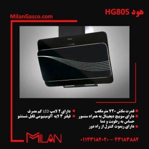 هود آشپزخانه مدل HG805