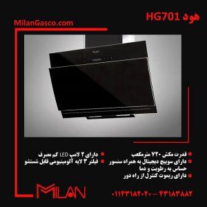 هود آشپزخانه مدل HG701
