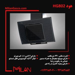 هود آشپزخانه مدل HG802